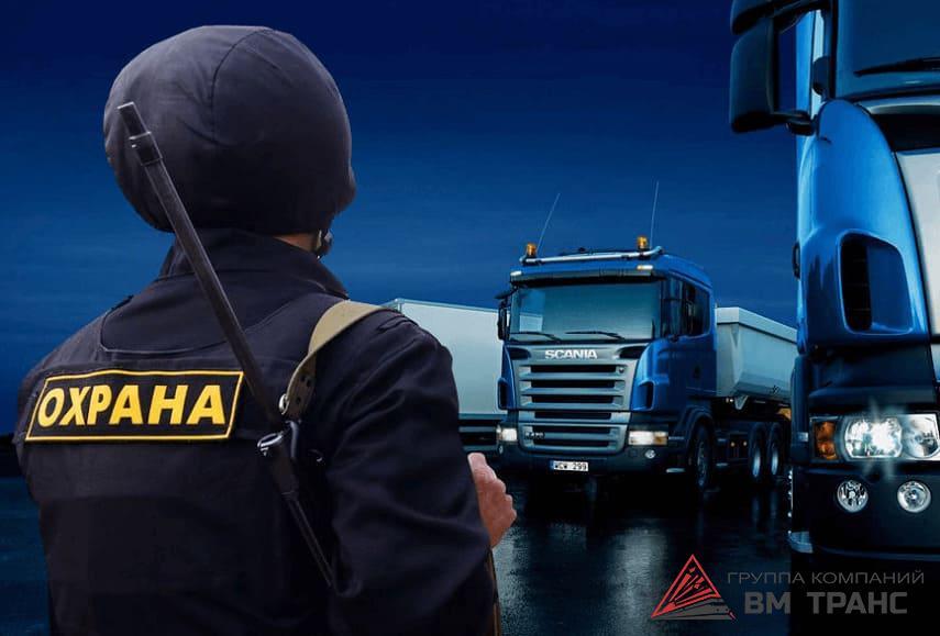 Автомобильные перевозки ценных грузов в Новосибирске
