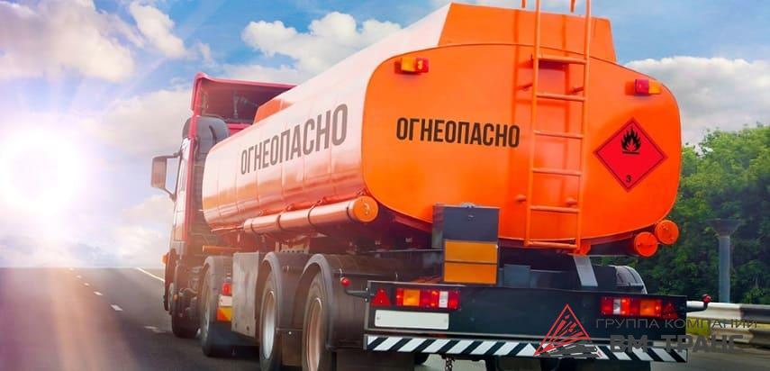 Автомобильные перевозки опасных грузов в Новосибирске